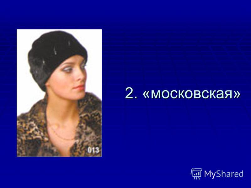 2. «московская»