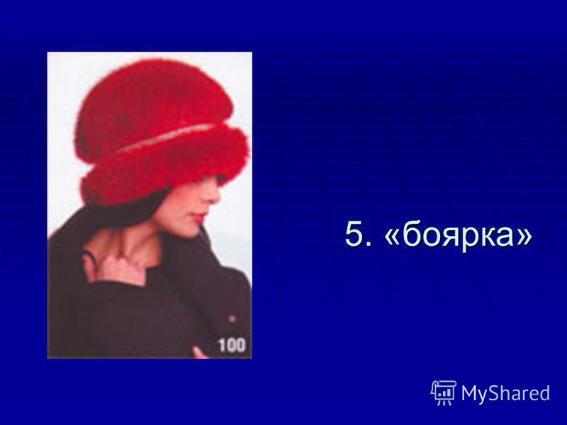 5. «боярка»
