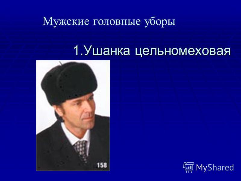 1. Ушапка цельномеховая Мужские головные уборы