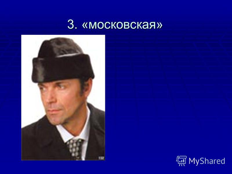 3. «московская»
