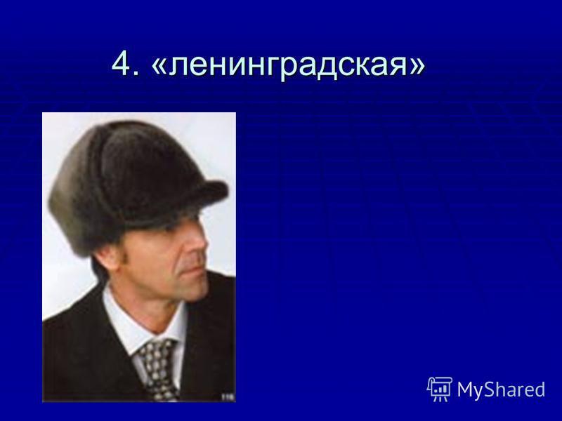 4. «ленинградская»