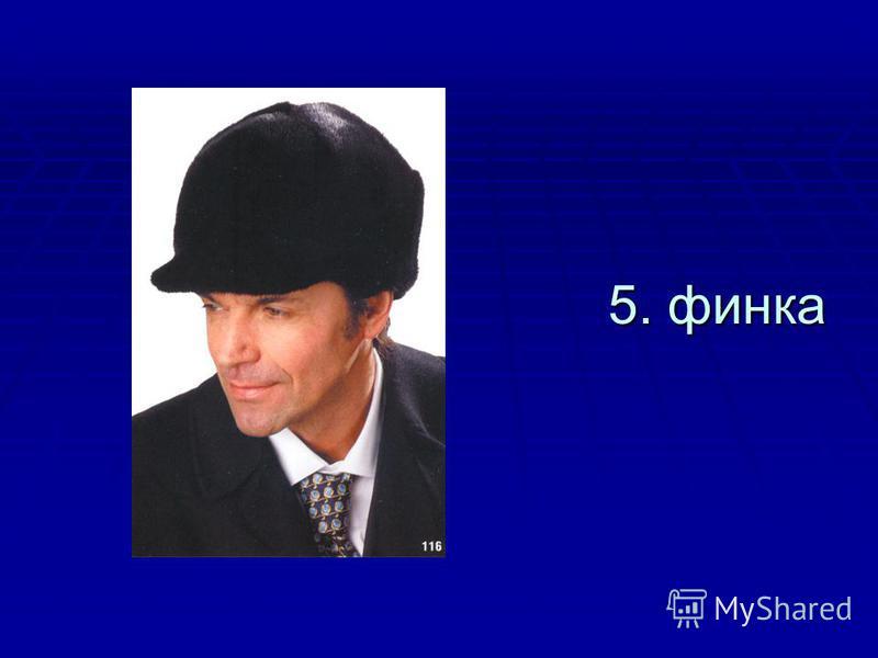 5. финка