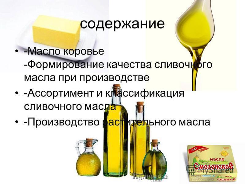 содержание -Масло коровье -Формирование качества сливочного масла при производстве -Ассортимент и классификация сливочного масла -Производство растительного масла