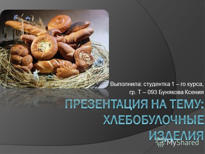 Выполнила: студентка 1 – го курса, гр. Т – 093 Бунякова Ксения