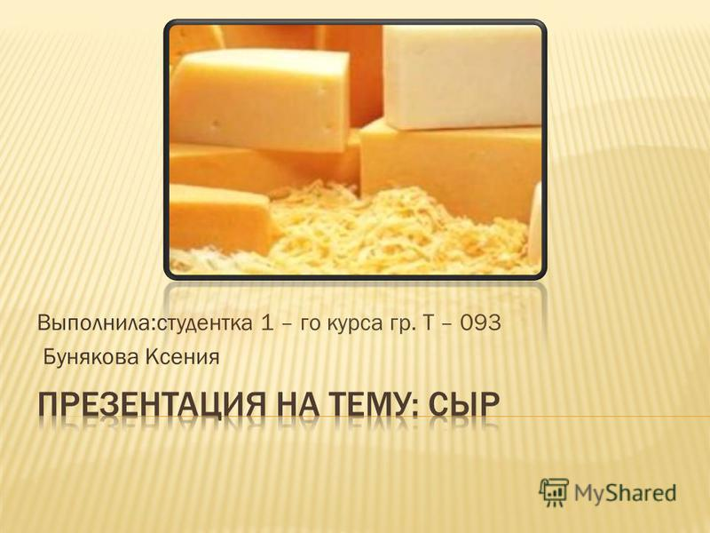 Выполнила:студентка 1 – го курса гр. Т – 093 Бунякова Ксения