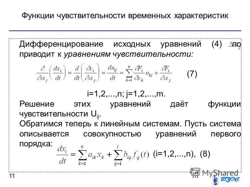 Функции чувствительности временных характеристик 11 Дифференцирование исходных уравнений (4) по приводит к уравнениям чувствительности: (7) i=1,2,...,n; j=1,2,...,m. Решение этих уравнений даёт функции чувствительности U ij. Обратимся теперь к линейн