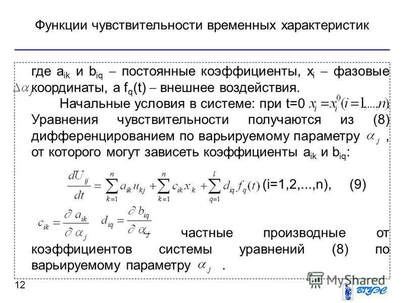 Функции чувствительности временных характеристик 12 где a ik и b iq постоянные коэффициенты, x i фазовые координаты, а f q (t) внешнее воздействия. Начальные условия в системе: при t=0. Уравнения чувствительности получаются из (8) дифференцированием
