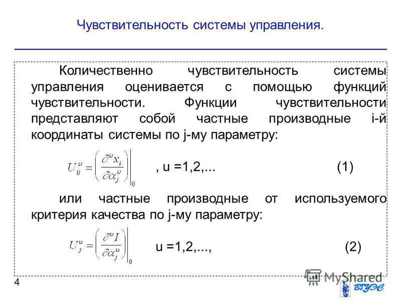 Чувствительность системы управления. 4 Количественно чувствительность системы управления оценивается с помощью функций чувствительности. Функции чувствительности представляют собой частные производные i-й координаты системы по j-му параметру:, u =1,2
