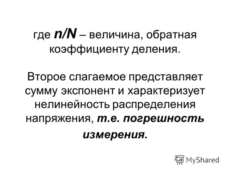 где n/N – величина, обратная коэффициенту деления. Второе слагаемое представляет сумму экспонент и характеризует нелинейность распределения напряжения, т.е. погрешность измерения.