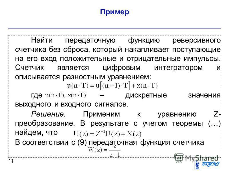 Пример 11 Найти передаточную функцию реверсивного счетчика без сброса, который накапливает поступающие на его вход положительные и отрицательные импульсы. Счетчик является цифровым интегратором и описывается разностным уравнением: где – дискретные зн