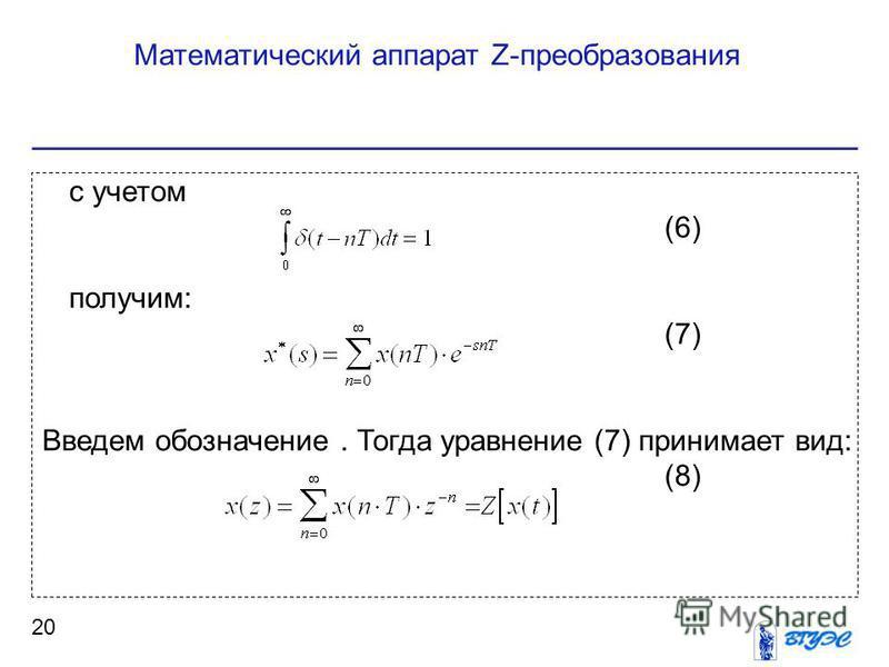 Математический аппарат Z-преобразования 20 с учетом (6) получим: (7) Введем обозначение. Тогда уравнение (7) принимает вид: (8)