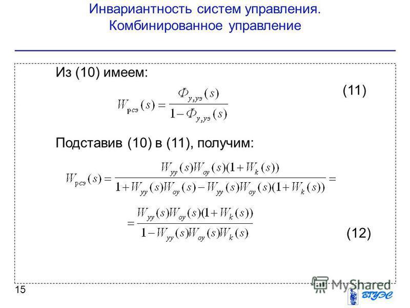 Инвариантность систем управления. Комбинированное управление 15 Из (10) имеем: (11) Подставив (10) в (11), получим: (12)