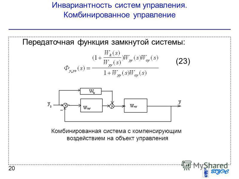 Инвариантность систем управления. Комбинированное управление 20 Передаточная функция замкнутой системы: (23) Комбинированная система с компенсирующим воздействием на объект управления