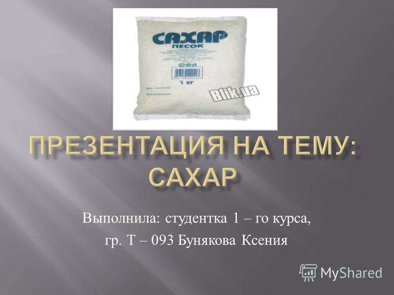 Выполнила : студентка 1 – го курса, гр. Т – 093 Бунякова Ксения
