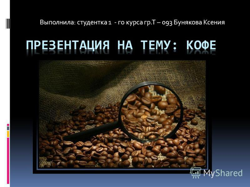Выполнила: студентка 1 - го курса гр.Т – 093 Бунякова Ксения