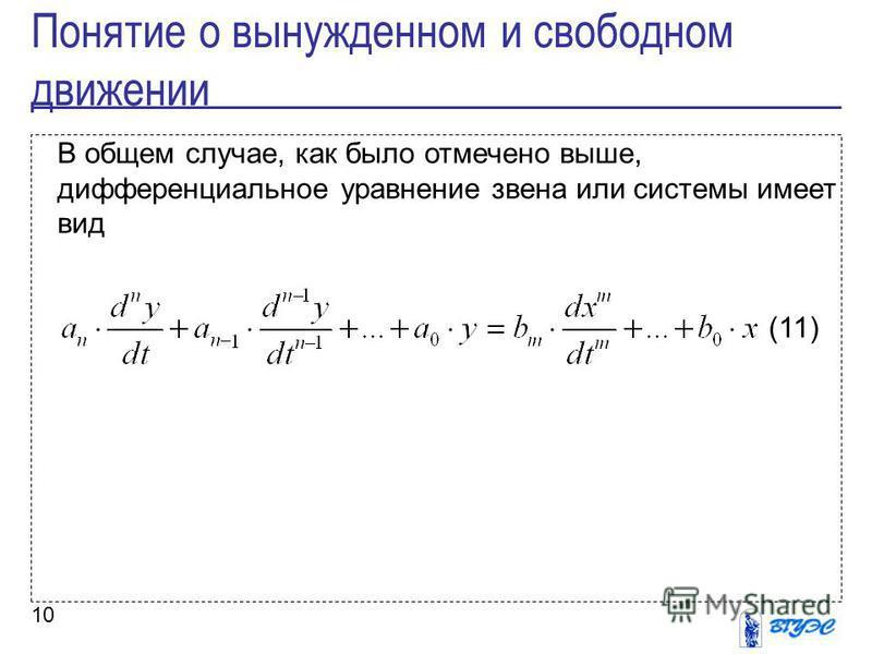 10 В общем случае, как было отмечено выше, дифференциальное уравнение звена или системы имеет вид (11) Понятие о вынужденном и свободном движении