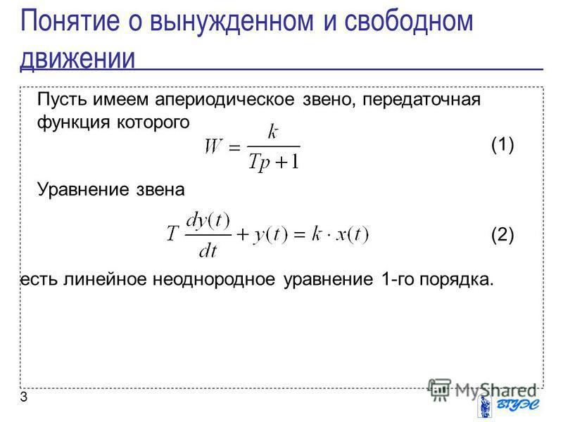 3 Пусть имеем апериодическое звено, передаточная функция которого (1) Уравнение звена (2) есть линейное неоднородное уравнение 1-го порядка. Понятие о вынужденном и свободном движении
