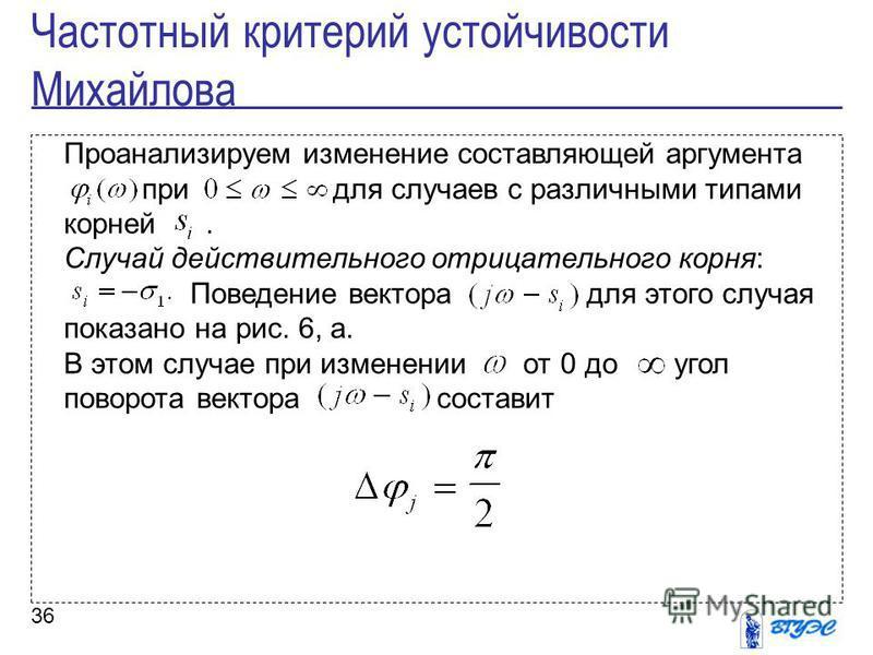 36 Проанализируем изменение составляющей аргумента при для случаев с различными типами корней. Случай действительного отрицательного корня: Поведение вектора для этого случая показано на рис. 6, а. В этом случае при изменении от 0 до угол поворота ве