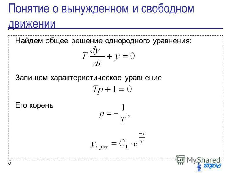 5 Найдем общее решение однородного уравнения: Запишем характеристическое уравнение. Его корень Понятие о вынужденном и свободном движении