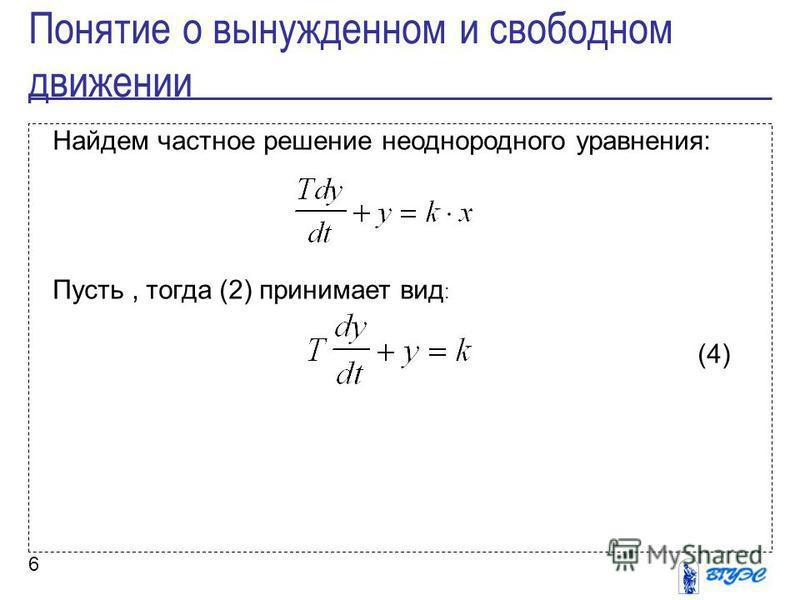 6 Найдем частное решение неоднородного уравнения: Пусть, тогда (2) принимает вид : (4) Понятие о вынужденном и свободном движении
