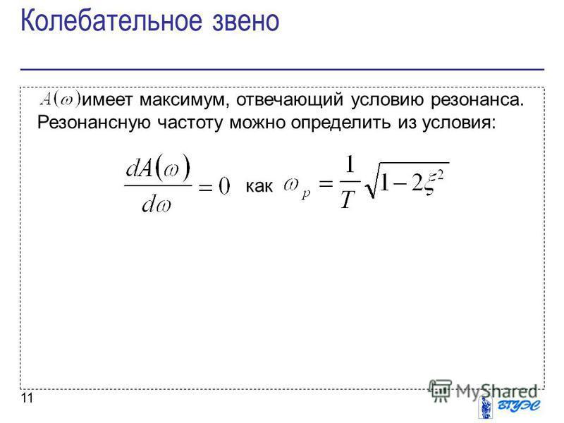 11 имеет максимум, отвечающий условию резонанса. Резонансную частоту можно определить из условия: как Колебательное звено