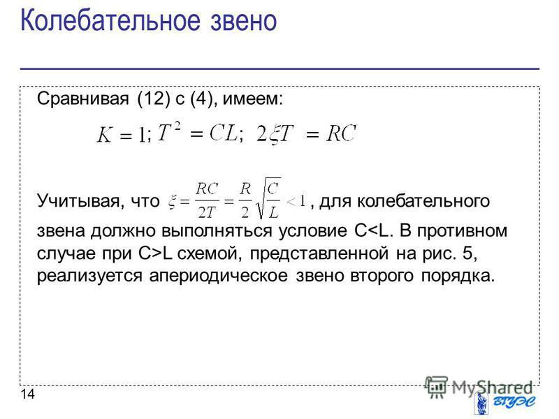 14 Сравнивая (12) с (4), имеем: ; ; Учитывая, что, для колебательного звена должно выполняться условие C L схемой, представленной на рис. 5, реализуется апериодическое звено второго порядка. Колебательное звено