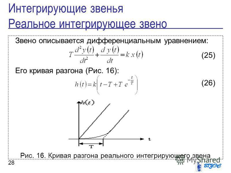 28 Звено описывается дифференциальным уравнением: (25) Его кривая разгона (Рис. 16): (26) Рис. 16. Кривая разгона реального интегрирующего звена Интегрирующие звенья Реальное интегрирующее звено