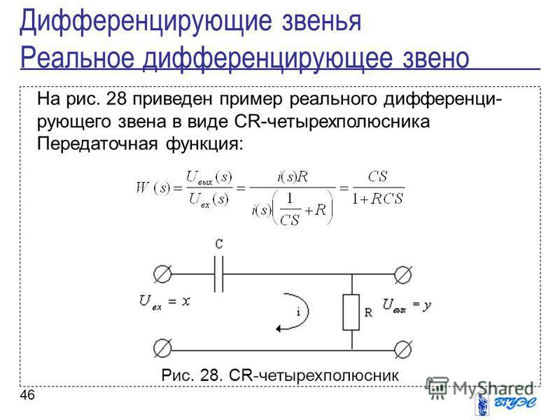 46 На рис. 28 приведен пример реального дифференцирующего звена в виде CR-четырехполюсника Передаточная функция: Рис. 28. CR-четырехполюсник Дифференцирующие звенья Реальное дифференцирующее звено