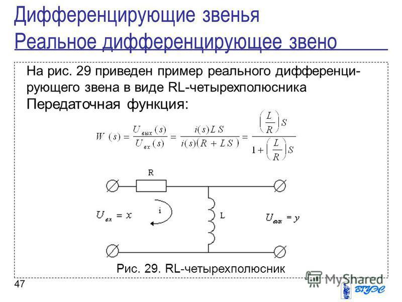 47 На рис. 29 приведен пример реального дифференцирующего звена в виде RL-четырехполюсника Передаточная функция: Рис. 29. RL-четырехполюсник Дифференцирующие звенья Реальное дифференцирующее звено