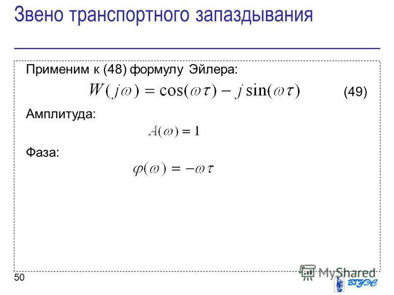 50 Применим к (48) формулу Эйлера: (49) Амплитуда: Фаза: Звено транспортного запаздывания