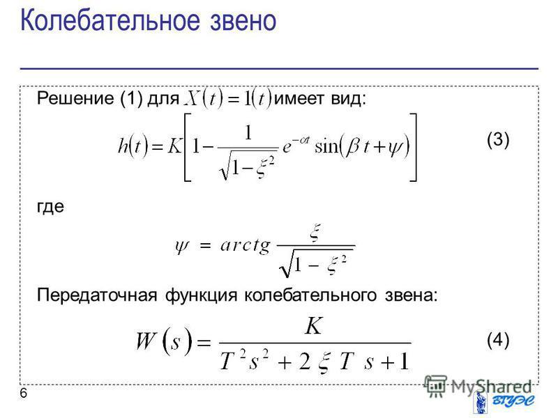6 Решение (1) для имеет вид: (3) где Передаточная функция колебательного звена: (4) Колебательное звено