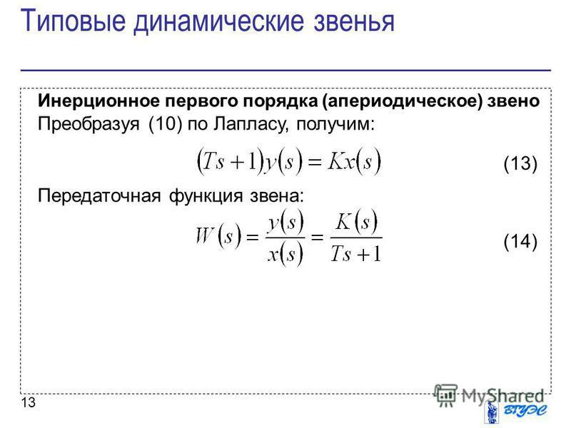 13 Инерционное первого порядка (апериодическое) звено Преобразуя (10) по Лапласу, получим: (13) Передаточная функция звена: (14) Типовые динамические звенья