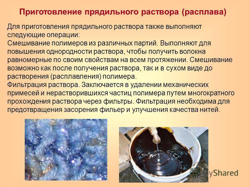 Приготовление прядильного раствора (расплава) Для приготовления прядильного раствора также выполняют следующие операции: Смешивание полимеров из различных партий. Выполняют для повышения однородности раствора, чтобы получить волокна равномерные по св