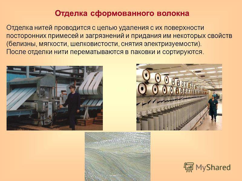 Отделка сформованного волокна Отделка нитей проводится с целью удаления с их поверхности посторонних примесей и загрязнений и придания им некоторых свойств (белизны, мягкости, шелковистости, снятия электризуемости). После отделки нити перематываются
