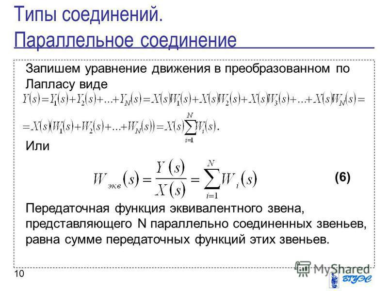 10 Запишем уравнение движения в преобразованном по Лапласу виде Или (6) Передаточная функция эквивалентного звена, представляющего N параллельно соединенных звеньев, равна сумме передаточных функций этих звеньев. Типы соединений. Параллельное соедине