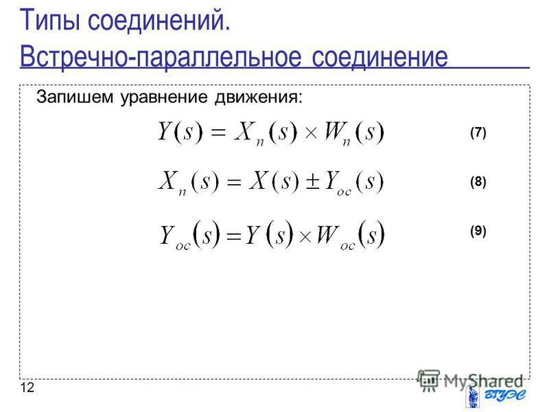 12 Запишем уравнение движения: (7) (8) (9) Типы соединений. Встречно-параллельное соединение