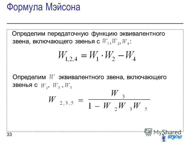33 Определим передаточную функцию эквивалентного звена, включающего звенья с,, : Определим эквивалентного звена, включающего звенья с,, Формула Мэйсона