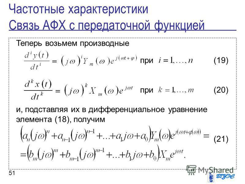 51 Теперь возьмем производные при (19) при (20) и, подставляя их в дифференциальное уравнение элемента (18), получим (21) Частотные характеристики Связь АФХ с передаточной функцией