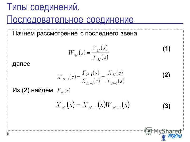 6 Начнем рассмотрение с последнего звена (1) далее (2) Из (2) найдём : (3) Типы соединений. Последовательное соединение