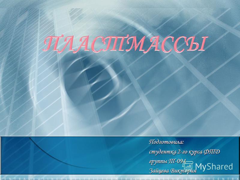 Подготовила: студентка 2-го курса ФТД группы Т-094 Зайцева Виктория