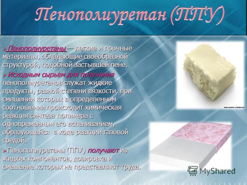 Пенополиуретаны легкие и прочные материалы, обладающие своеобразной структурой, подобной застывшей пене. Пенополиуретаны легкие и прочные материалы, обладающие своеобразной структурой, подобной застывшей пене. Исходным сырьем для получения пенополиур