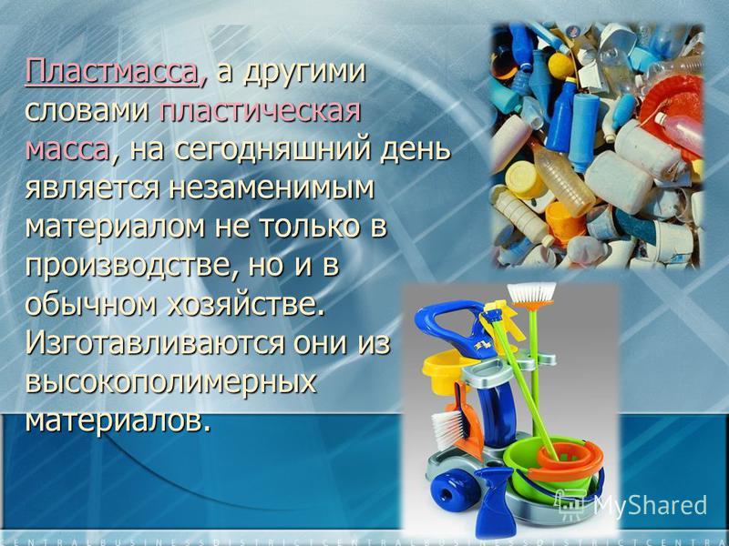 Пластмасса, а другими словами пластическая масса, на сегодняшний день является незаменимым материалом не только в производстве, но и в обычном хозяйстве. Изготавливаются они из высокополимерных материалов.