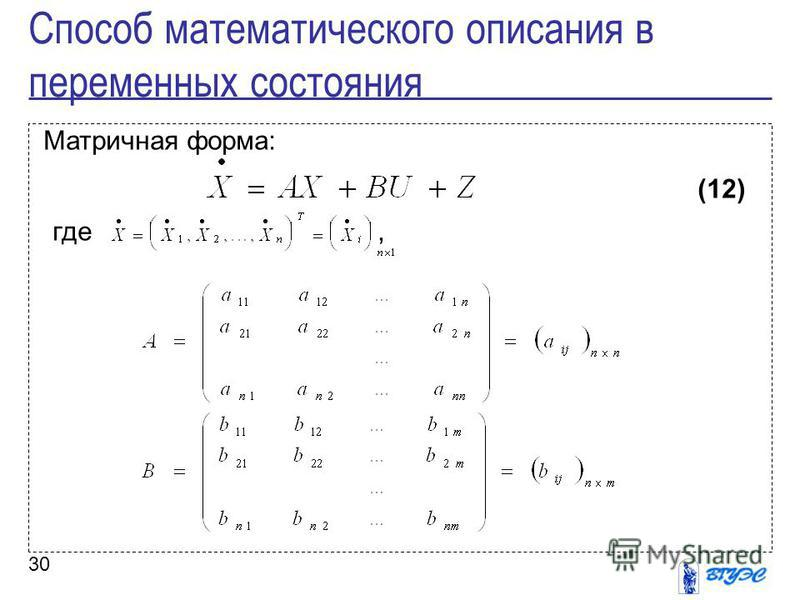 30 Матричная форма: (12) где, Способ математического описания в переменных состояния