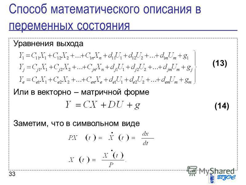 33 Уравнения выхода (13) Или в векторно – матричной форме (14) Заметим, что в символьном виде Способ математического описания в переменных состояния