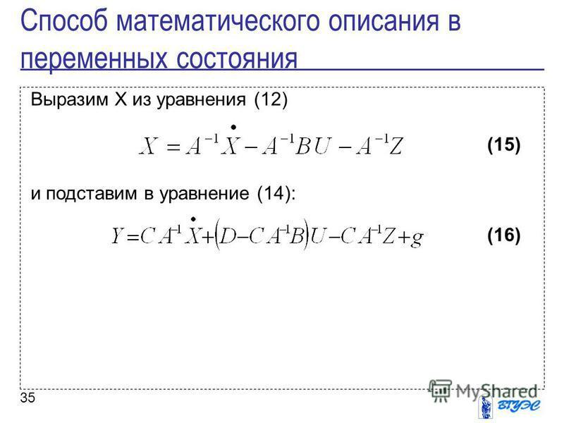 35 Выразим X из уравнения (12) (15) и подставим в уравнение (14): (16) Способ математического описания в переменных состояния
