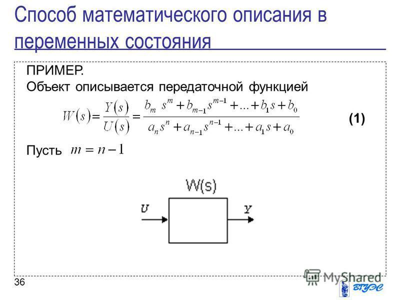 36 ПРИМЕР. Объект описывается передаточной функцией (1) Пусть Способ математического описания в переменных состояния