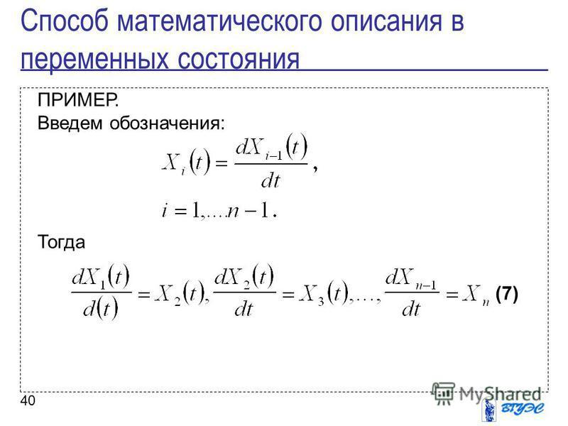 40 ПРИМЕР. Введем обозначения: Тогда (7) Способ математического описания в переменных состояния