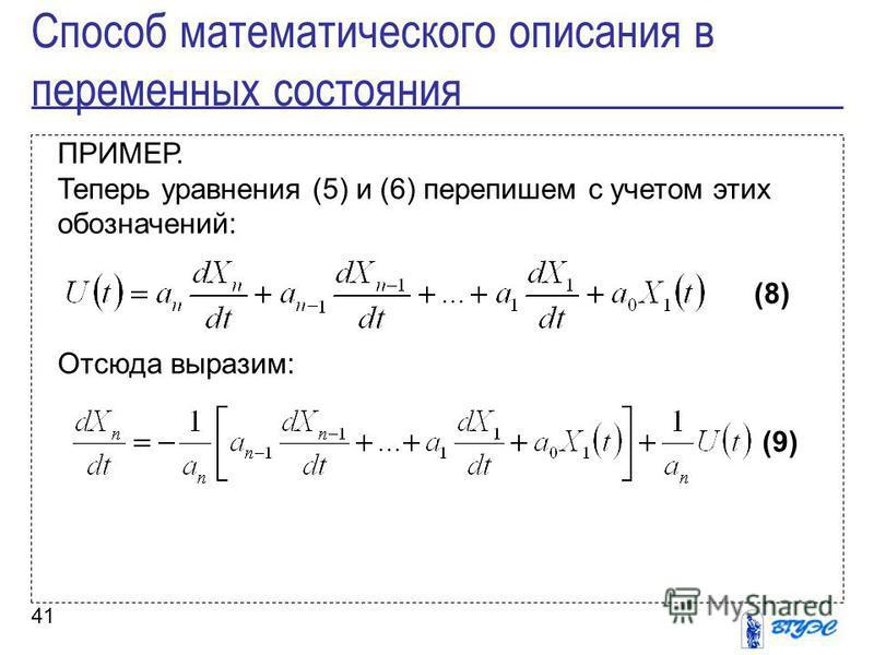 41 ПРИМЕР. Теперь уравнения (5) и (6) перепишем с учетом этих обозначений: (8) Отсюда выразим: (9) Способ математического описания в переменных состояния
