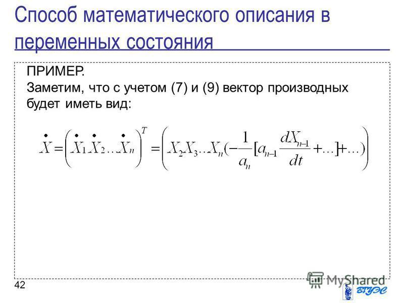42 ПРИМЕР. Заметим, что с учетом (7) и (9) вектор производных будет иметь вид: Способ математического описания в переменных состояния