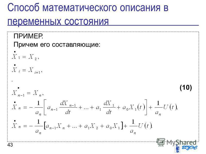 43 ПРИМЕР. Причем его составляющие: (10) Способ математического описания в переменных состояния